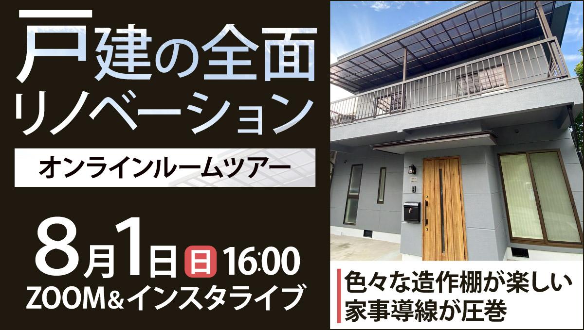 【ルームツアー】オンライン 戸建の全面リノベーション