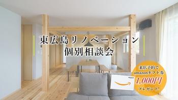 東広島リノベーション個別相談会