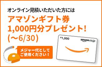 アマゾンギフト券 1,000円分プレゼント!