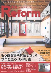 広島の安心・安全リフォーム Vol.16