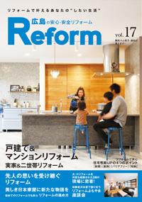 広島の安心・安全リフォーム Vol.17