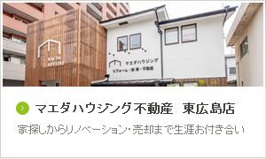 マエダハウジング不動産 東広島店