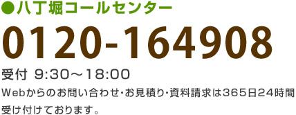 八丁堀コールセンター 0120-164908