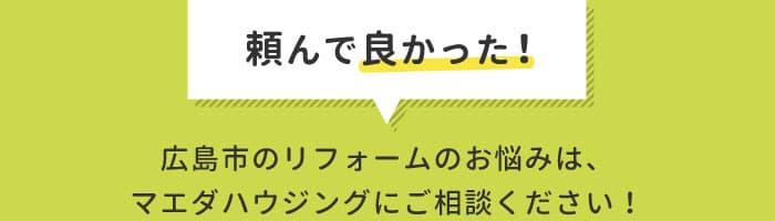 頼んでよかった! 広島市のリフォームのお悩みは、マエダハウジングにご相談ください!