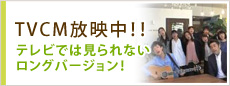 TVCM放映中!