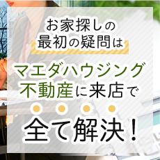 マエダハウジング不動産へのご来店予約・資料請求