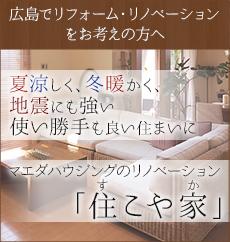 リノベーション「住こや家」