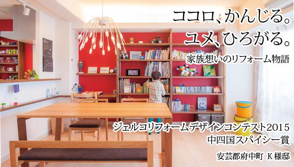 広島 中古物件+リノベーション マエダハウジング リフォーム