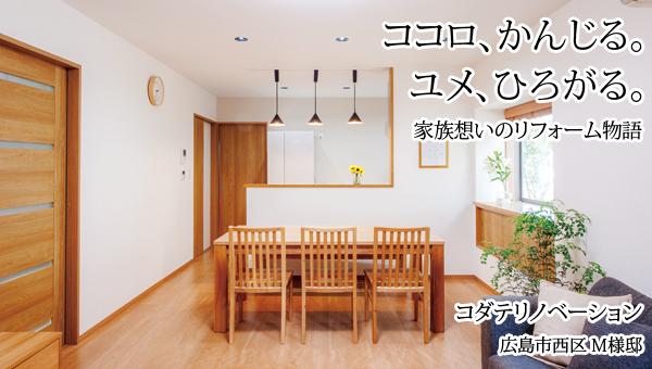 広島 デザイン重視の大型リフォーム マエダハウジング リフォーム