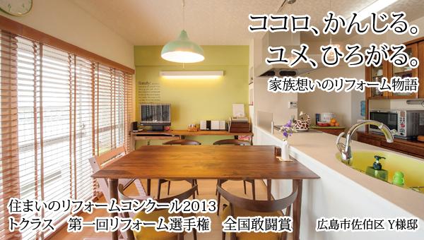 広島 デザイン重視の大型リフォーム 地域のお客様密着 マエダハウジング