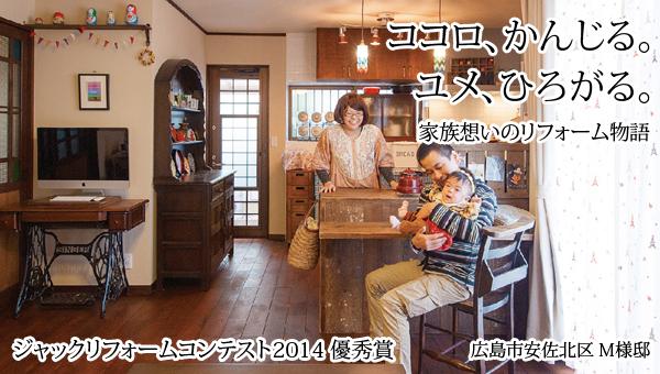 広島 中古物件+リノベーション 地域のお客様密着 マエダハウジング