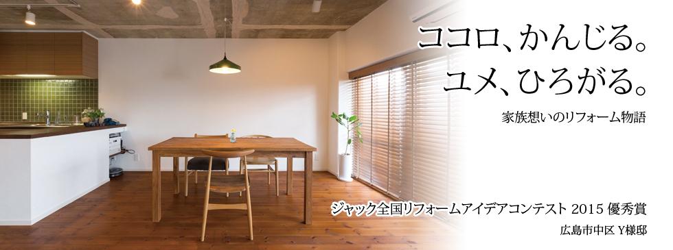 広島でリフォームをお考えの方はマエダハウジング