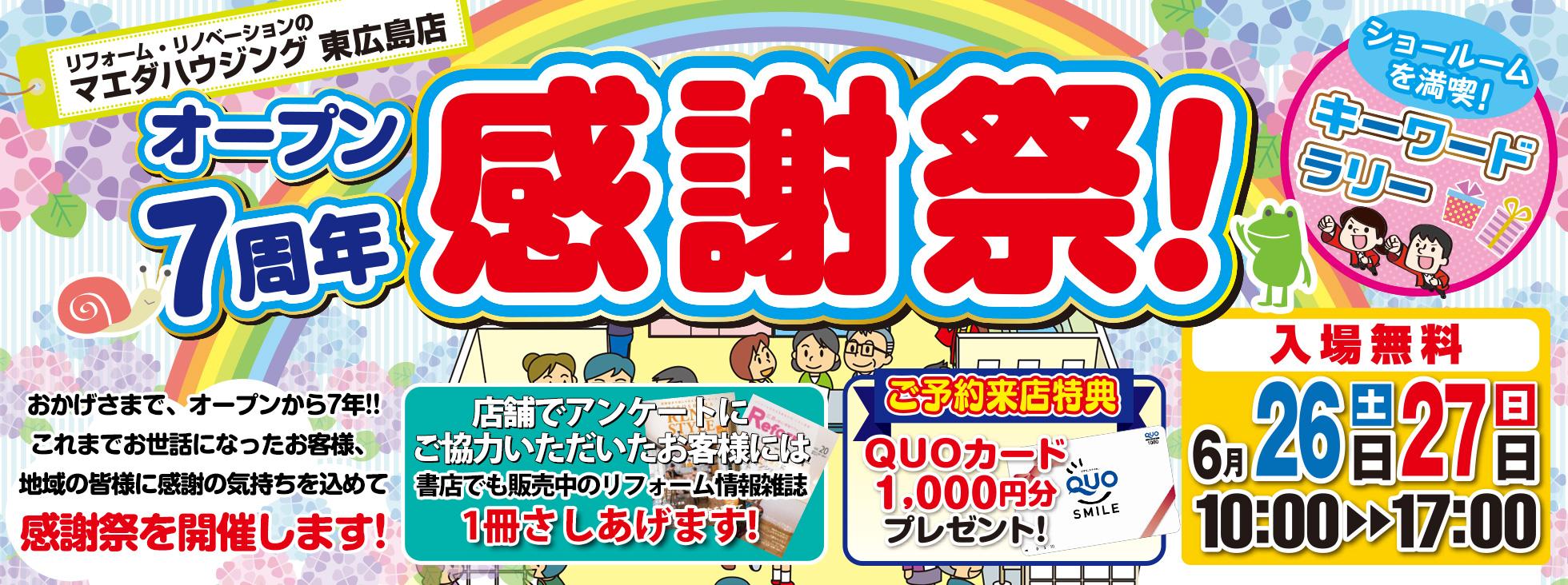 東広島7周年感謝祭