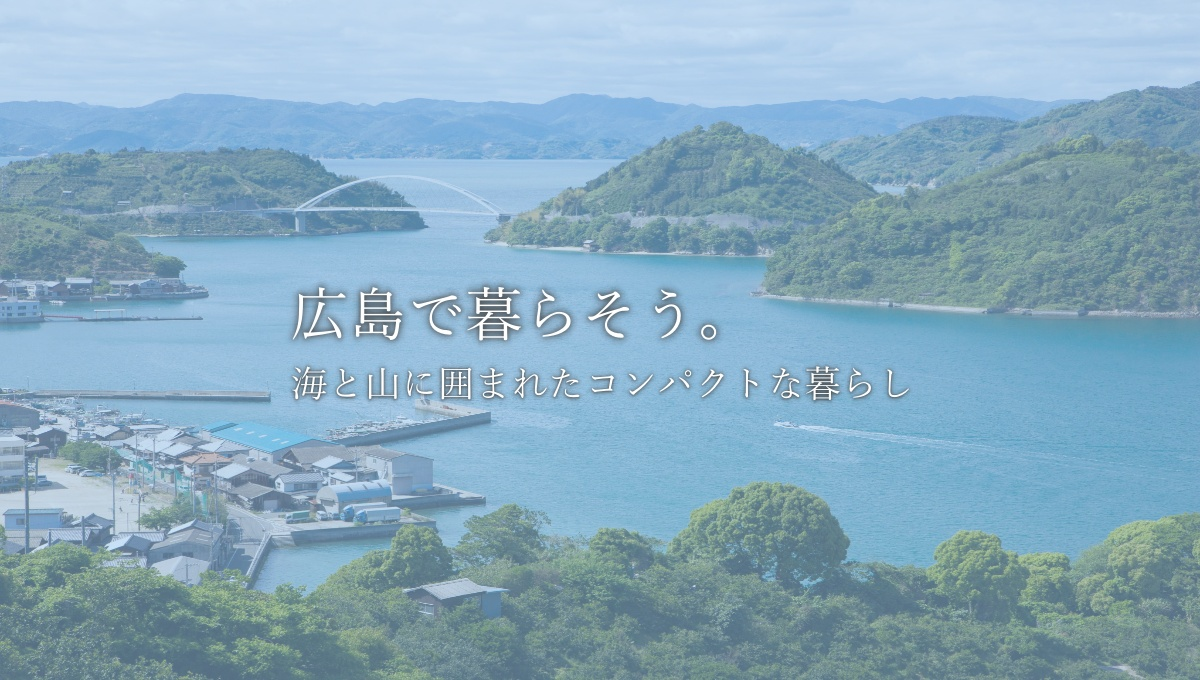 広島で暮らそう