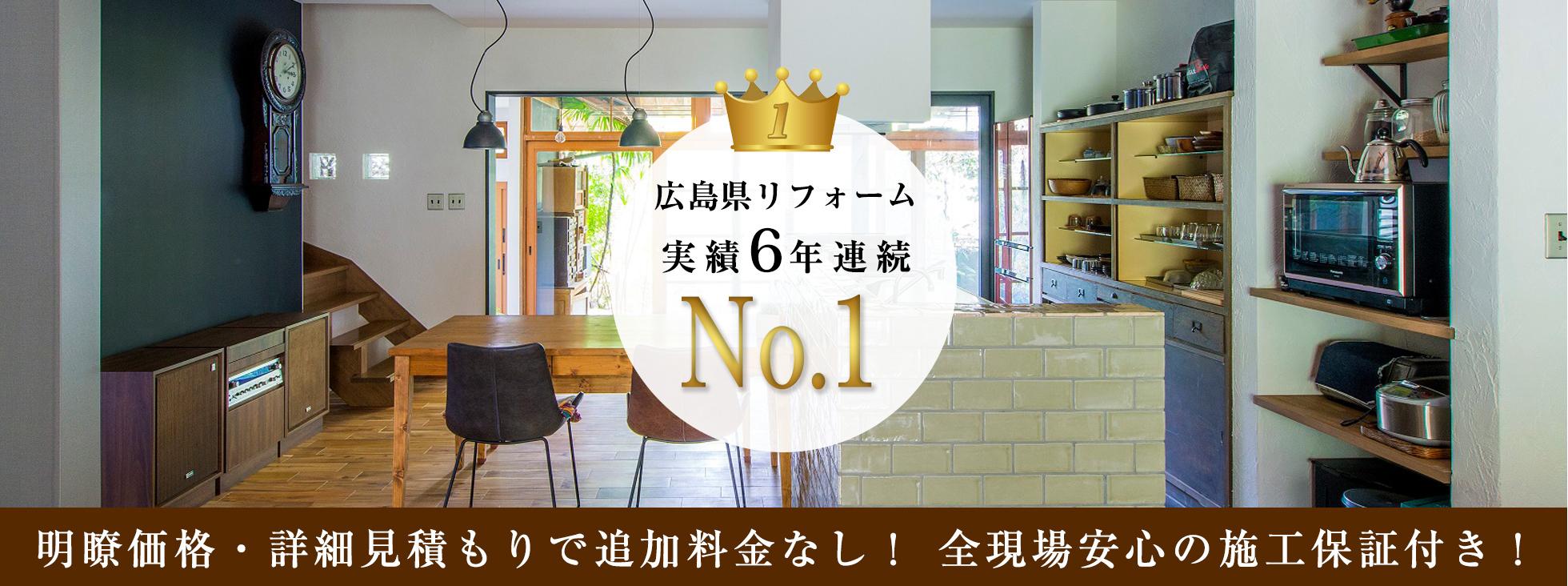 広島で5年連続売り上げナンバーワン