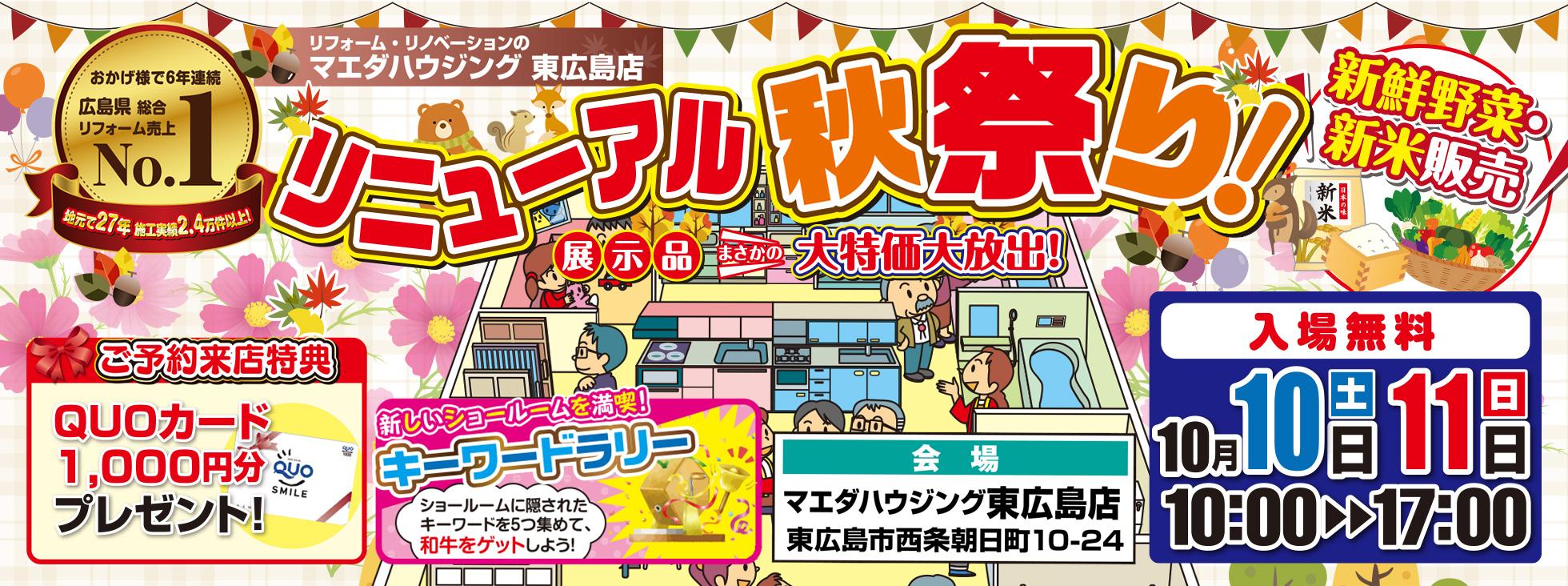 東広島店 リニューアル記念 秋祭り開催!