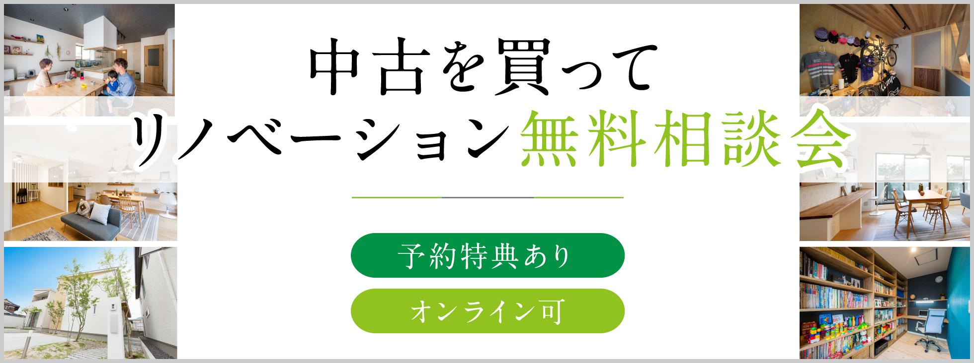 リノベーション無料相談会