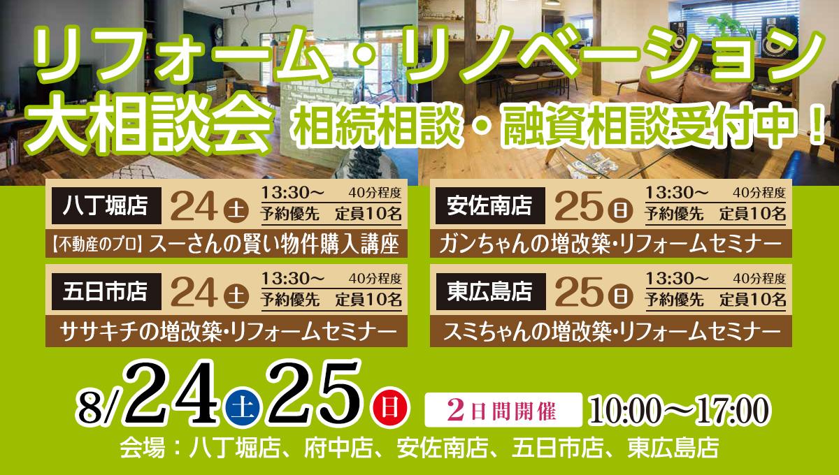 リフォーム・リノベーション大相談会