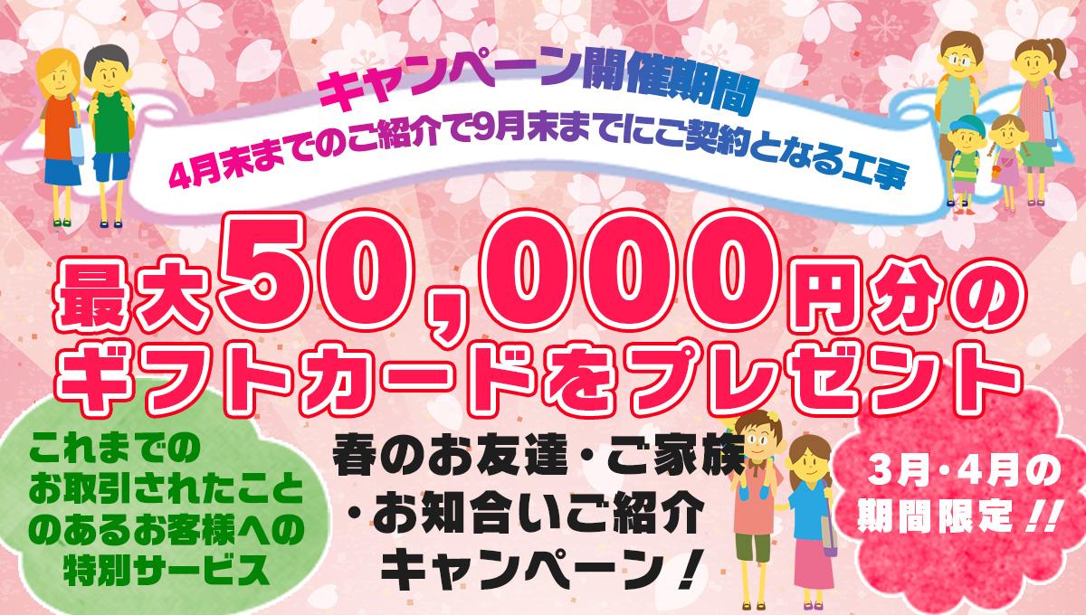 春のお友達・ご家族・お知合いご紹介キャンペーン!
