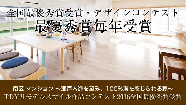 デザインコンテスト最優秀賞受賞