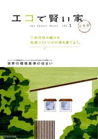 エコで賢い家 広島版