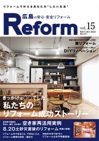 広島の安心・安全リフォーム Vol.15