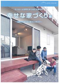 マイホームを考え始めたら読む本 幸せな家づくり編