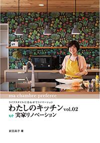 わたしのキッチン vol.2 et 実家リノベーション