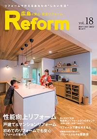 広島の安心・安全リフォーム Vol.18