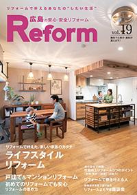 広島の安心・安全リフォーム vol.19