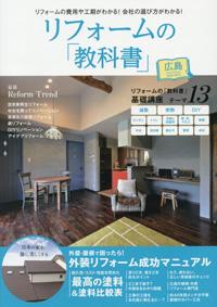 リフォームの「教科書」広島 2016-2017