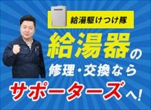 kyutoki_sidebanner.jpg