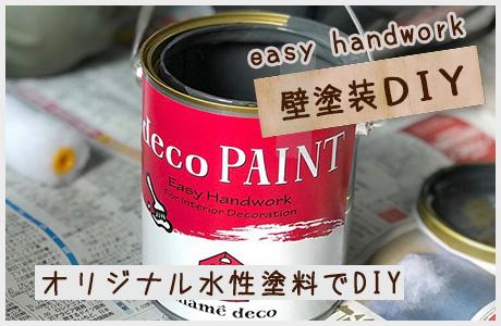 オリジナル水性塗料でDIY