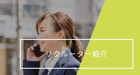リクルーター紹介