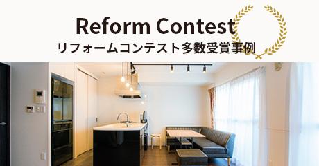 リフォームコンテスト多数受賞事例