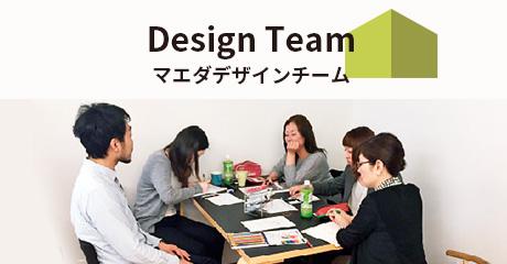 マエダデザインチーム