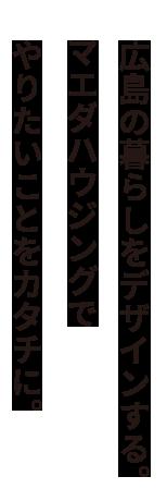 広島の暮らしをデザインする。マエダハウジングでやりたいことをカタチに。