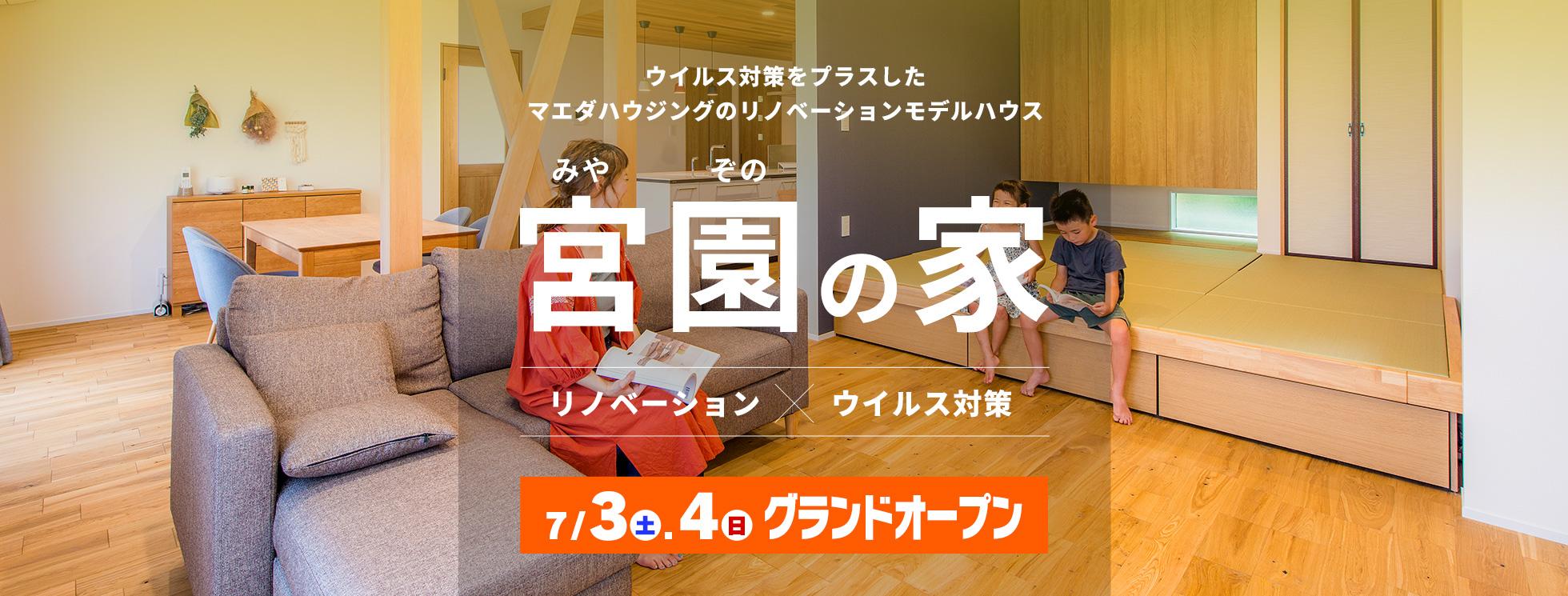 リノベーションモデルハウス三入の家