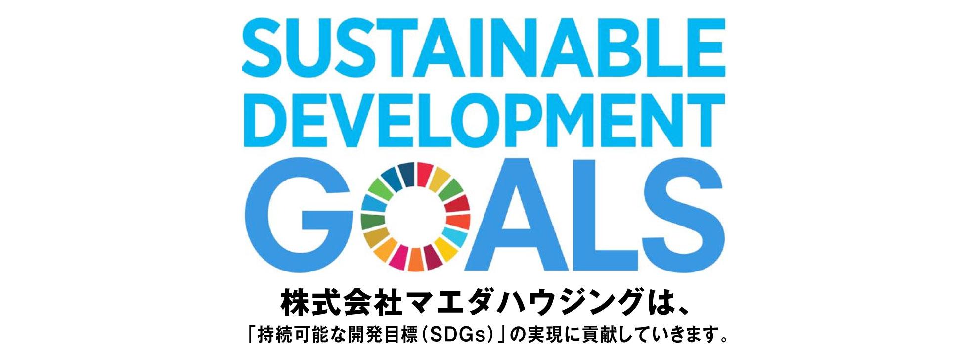 マエダハウジング|持続可能な開発目標(SDGs)とは