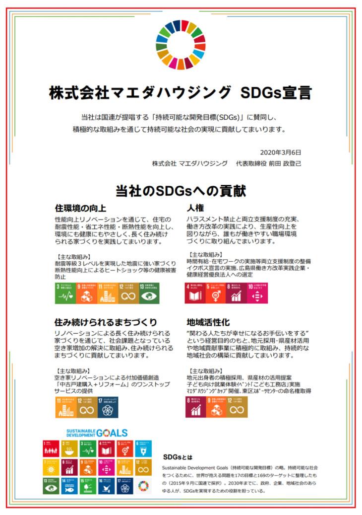 株式会社マエダハウジングSDGs宣言|当社のSDGsへの貢献