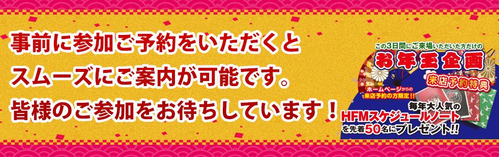 広島の府中、宇品、八丁堀、五日市東広島、、安佐南の店舗に来店予約