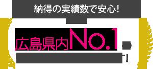 納得の実績数で安心!広島県内No.1のリフォーム実績があります!