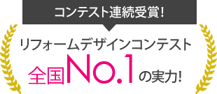 コンテスト連続受賞!リフォームデザインコンテスト全国No.1の実力!