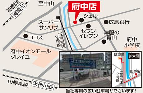 府中店MAP