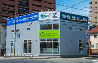 リフレ・ガイソー東広島店