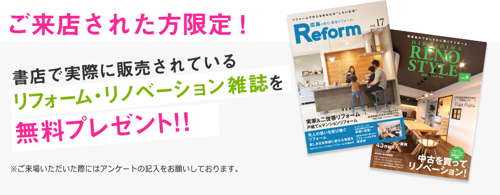 ご来店された方限定!書店で実際に販売されているリフォーム・リノベーション雑誌を無料プレゼント!!