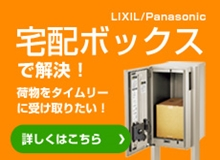 side_takuhaiboxs.jpg