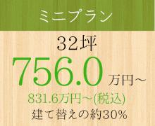 ミニプラン 32坪 756.0万円~(税別)