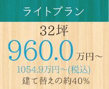 ライトプラン 32坪 959.0万円~(税別)