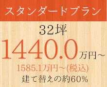 スタンダードプラン 32坪 1440.0万円~(税別)